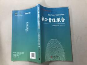 2017年度广东省房地产企业社会责任报告··