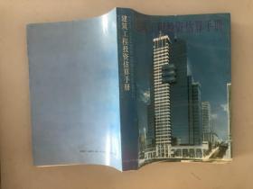 建筑工程投资估算手册