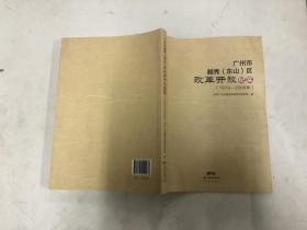 广州市越秀(东山)区改革开放纪实 : 1978-2008年