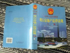 中华人民共和国现行房地产法律法规全编··