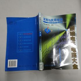 新编电子电路大全 :第 1 卷 (家用与民用电路)