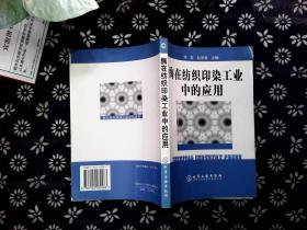 酶在纺织印染工业中的应用
