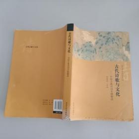 高校本科选修教材·古代诗歌与文化:中国古典诗词专题解读