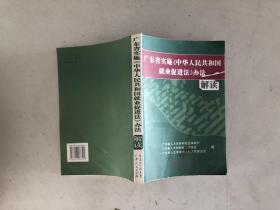 广东省实施中华人民共和国就业促进法办法 解读