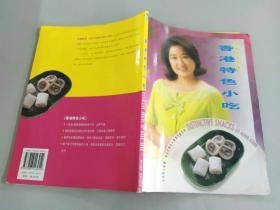 香港特色小吃:[中英文对照