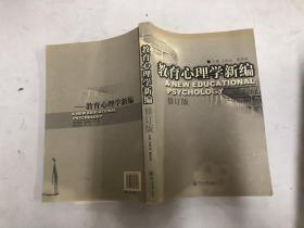 教育心理学新编(修订版)