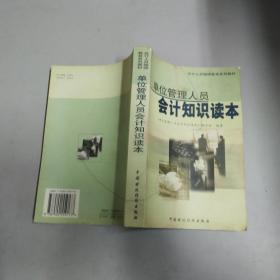 单位管理人员会计知识读本