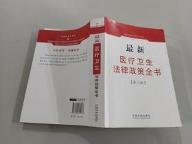 最新医疗卫生法律政策全书(第3版)