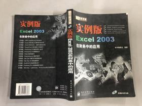 新电脑课堂:实例版Excel2003在财务中的应用