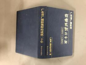广东省广播影视辉煌成就二十年:1978-1998 ·