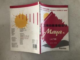 三维动画基础设计:Maya版(入门级)