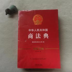 中华人民共和国商法典·注释法典(新三版)