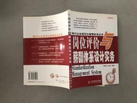 岗位评价与薪酬体系设计实务——现代企业规范化管理体系丛书