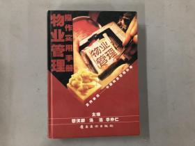 物业管理操作实用手册.操作卷 上