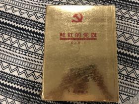 鲜红的党旗第二卷下·