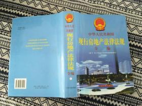 中华人民共和国现行房地产法律法规全编