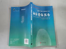 2017年度广东省房地产企业:社会责任报告·