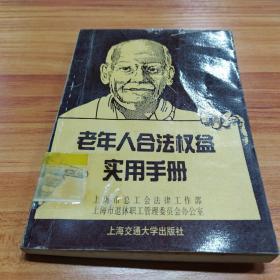 老年人合法权益实用手册