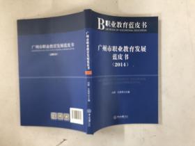 广州市职业教育发展蓝皮书(2014·