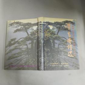 常青诗词选 1986-2006