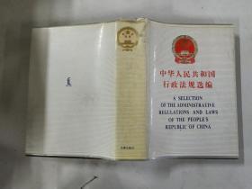 中华人民共和国行政法规选编 上卷