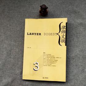 律师文摘.总第七辑