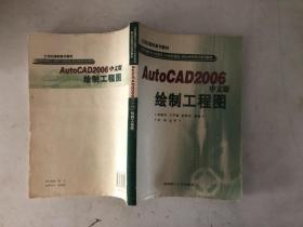 Auto CAD2006中文版绘制工程图·