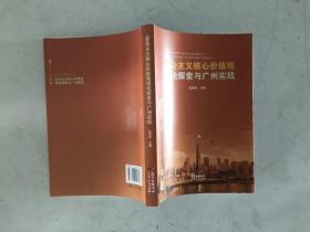 社会主义核心价值观理论探索与广州实践·