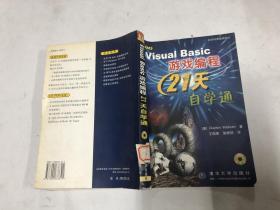 Visual Basic 游戏编程21天自学通