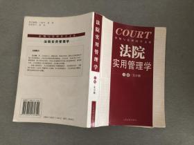 法院实用管理学