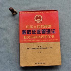 中华人民共和国税收征收管理法释义与执法规范全书中卷