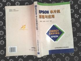 EPSON单片机原理与应用
