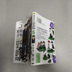 月刊少女 野崎同学5