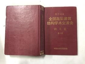 第十四届全国高层建筑结构学术交流会论文集(第二卷).