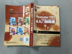 Illstrator CS3图形绘制与平面设计实战从入门到精通·