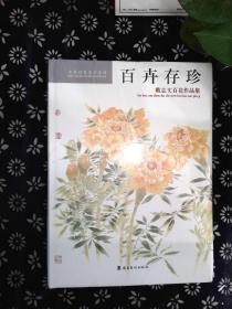 百卉存珍 : 戴志文百花作品集
