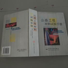 公路工程材料试验手册''