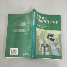 世界文化产业发展前沿报告(2003—2004)