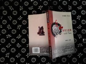 """【中国第一侨乡】 台山历史文化集( 第一编)""""金山伯""""的故乡"""