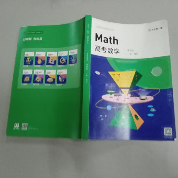 高考数学 通用版 一轮 理科 作业帮一课