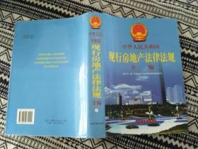 中华人民共和国现行房地产法律法规全编·