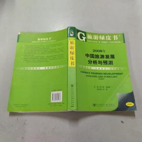 2008年中国旅游发展分析与预测(2008版)