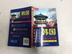 玩美旅行:韩国完全自游宝典