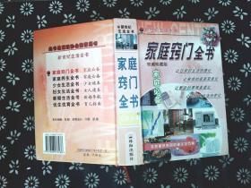 家庭窍门全书 权威珍藏版`