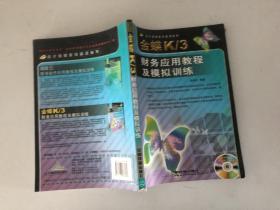 金蝶K/3财务应用教程及模拟训练