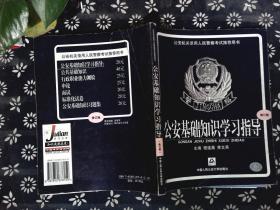 公安基础知识学习指导  修订版