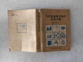 当代家庭科学知识实用手册