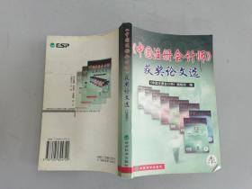 《中国注册会计师》获奖论文选