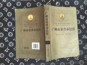 广州市荣誉市民传 第12卷
