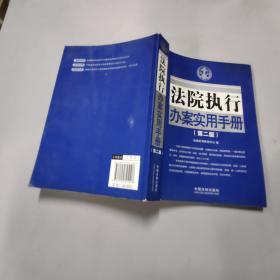法院执行办案实用手册(第2版)